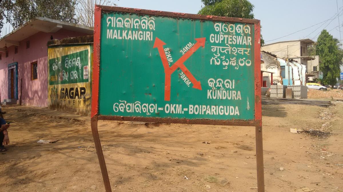 Gupteshwar Jeypore Koraput